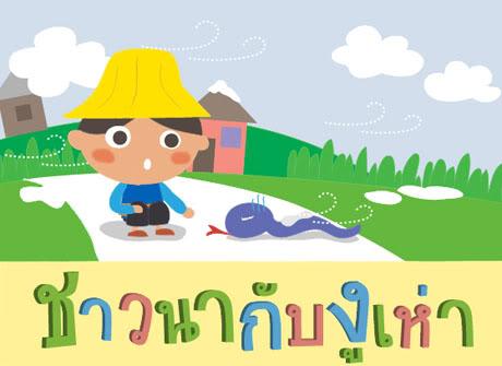 นิทานอีสปสำหรับเด็ก_ชาวนากับงูเห่า