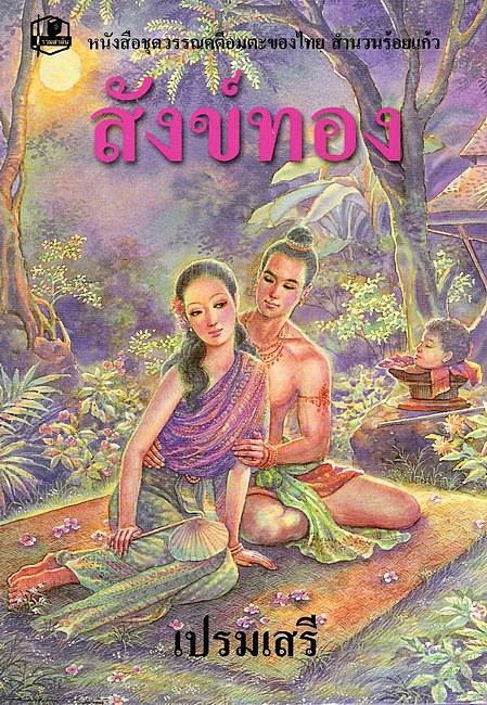 นิทานพื้นบ้านไทย สังข์ทอง